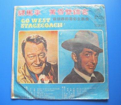 黑膠唱片。西部電影主题曲。(驛馬車,黃昏雙鏢客),絕品片。