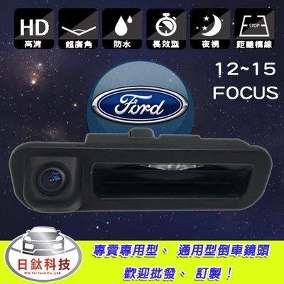 【日鈦科技】福特FORD專用鏡頭2012~2015FOCUS把手式 倒車用顯示器kuga TIIDA FORTIS
