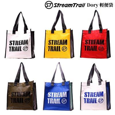 【2020新款】Stream Trail Dory 輕便袋 防潑水 提袋 手提袋 購物袋 外出袋 輕巧 材質堅韌