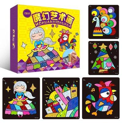 成本出清☆╮超有趣神奇魔幻藝術畫*兒童DIY美勞玩具組*12款入(全新) ╭☆Q-BABY