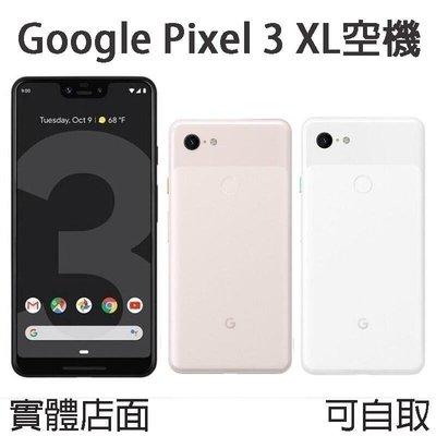 福利品 Google Pixel3 XL 128G 谷歌三代 6.3吋螢幕