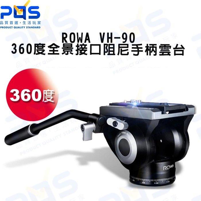 ROWA VH-90 360度全景接口阻尼手柄雲台 相機底座 台南PQS