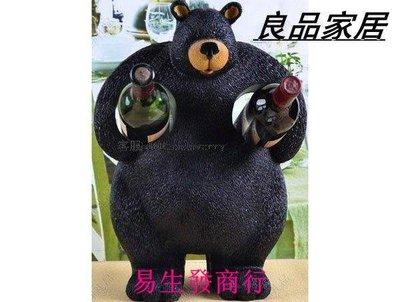 【易生發商行】美國大黑熊歐式酒架 創意...