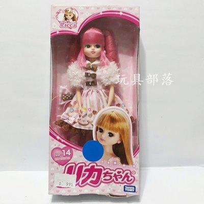 *玩具部落*芭比 Barbie 珍妮 莉卡 Licca 娃娃 粉紅點心 特價751元