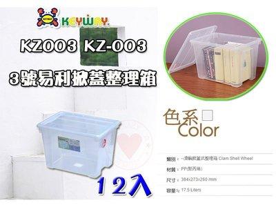 ☆愛收納☆(12入) 3號易利掀蓋整理箱 (17.5L)~KZ-003~ 掀蓋整理箱 整理箱 收納箱 置物箱 KZ003