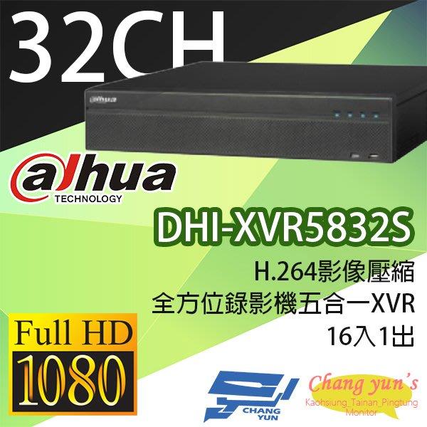 高雄/台南/屏東監視器 DHI-XVR5832S H.264 32路全方位五合一XVR 大華dahua 監視器主機