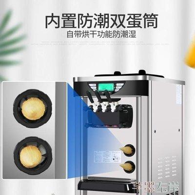 冰淇淋機 恒芝立式冰淇淋機商用不銹鋼軟冰激凌機器甜筒機全自動雪糕機