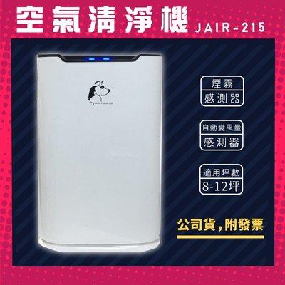 【父親節特賣】JAIR-215潔淨空氣...