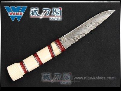 《藏刀閣》WAIAN-挫圖獸骨霜木柄不銹鋼環直刀