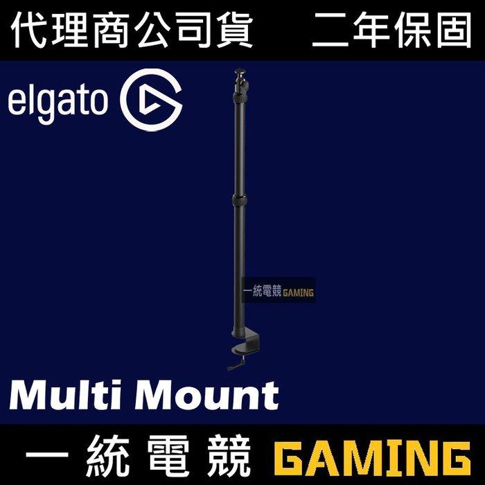 【一統電競】Elgato Multi Mount 多功能支架
