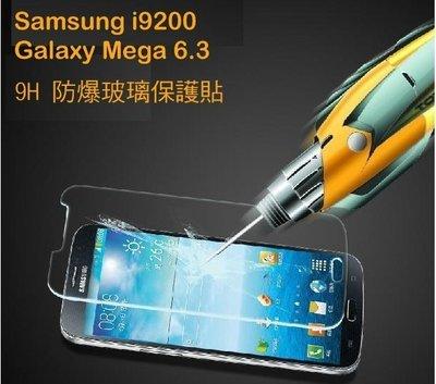 *PHONE寶*Samsung i9200 Galaxy Mega 6.3 防爆鋼化玻璃保護貼 2.5D弧邊導角