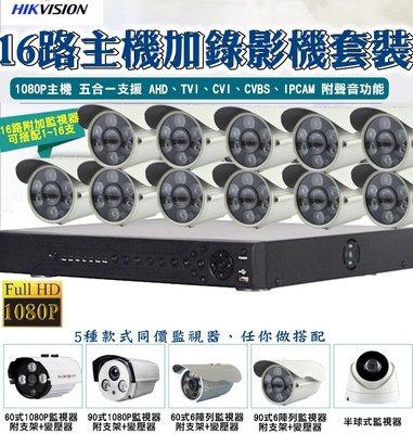 雲蓁小屋【16路1080P主機+監視器套裝】主機 監視器 錄影機 IP數位 攝影機 錄像機 攝像頭