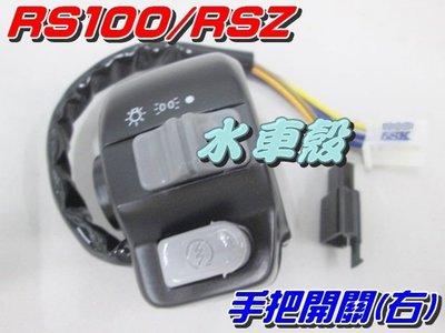 【水車殼】山葉 RS100 RSZ 手把開關 右 $280元 車速 RS-Z 大燈開關 啟動開關 可另加購剎車拉桿