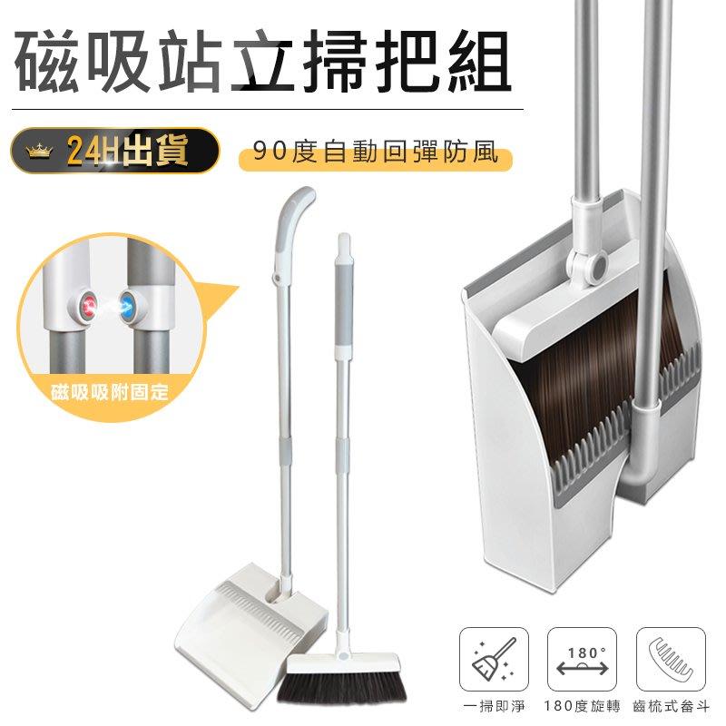 【磁吸站立掃把組】掃除用具 磁吸掃把 家用掃把 防風掃把 掃頭髮 大掃除 掃帚 簸箕 畚斗 畚鬥【AB605】