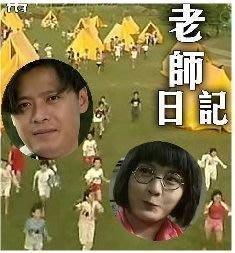 【老師日記】李南星 陳莉萍 向云 20集3碟DVD