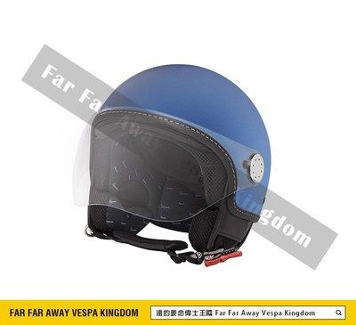 遠的要命偉士王國 Vespa 原廠 安全帽 Visor 3.0 湛海 消光藍 內襯可拆洗