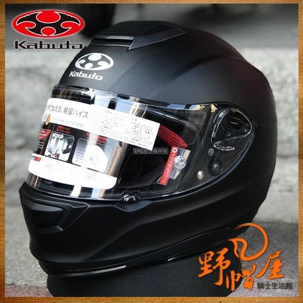 三重《野帽屋》日本 OGK RT-33 全罩 安全帽 複合纖維 抗UV鏡片快拆 內襯可拆 眼鏡溝 RT33‧素霧黑