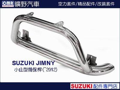 [曠野] SUZUKI JIMNY 前保桿/防撞桿 全新品 NT$2000/組