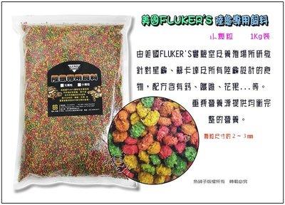 【魚舖子水族】美國FLUKER'S 陸龜專用飼料(小顆粒、大顆粒) 1Kg~便宜賣