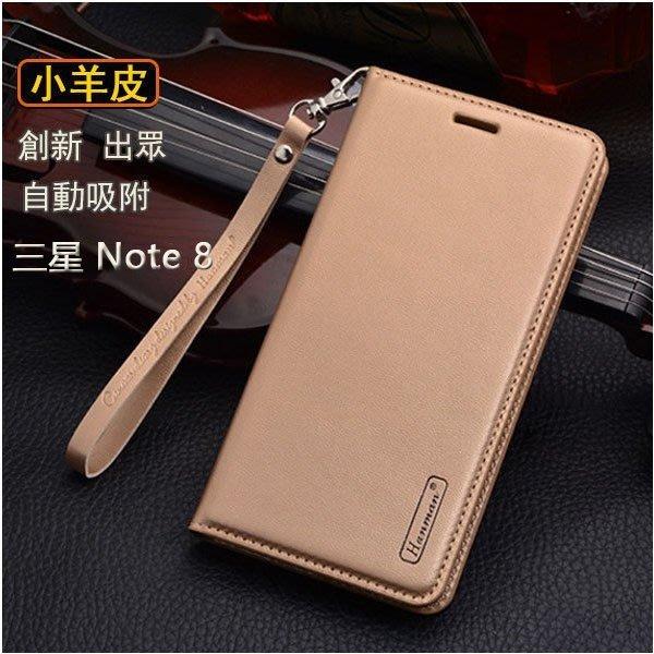 愛尚小羊皮  三星 Galaxy Note 8 手機殼 三星 Note 9 N9500 超薄 支架插卡 錢包款 全包 防摔 手機套 送掛繩