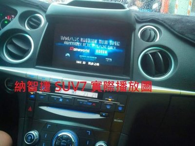 納智捷MPV SUV U6 U7 M7 S5 S3 最超值改裝品 酷盒K3  支援1080P影片可外接USB SD免運費