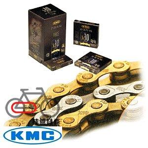 【KMC】9速(銀)X系列鏈條.自行車.腳踏車.卡打車.單車.小折.DIY商品P225-2230-530【推薦+】