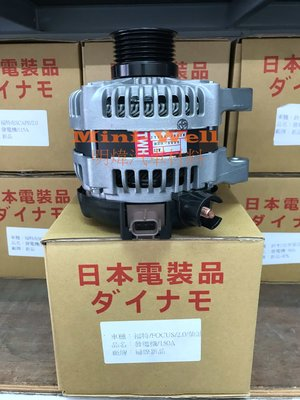 ※明煒汽車材料※ FORD 福特 FOCUS 2.0 08-12 柴油 MK2.5 150A 日本件 新品 發電機