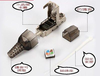 Cat7 免工具壓頭 金屬殼水晶頭 七類水晶頭 金屬遮蔽 抗干擾 鋅合金 適用Cat6A CAT7網路線 1顆/包