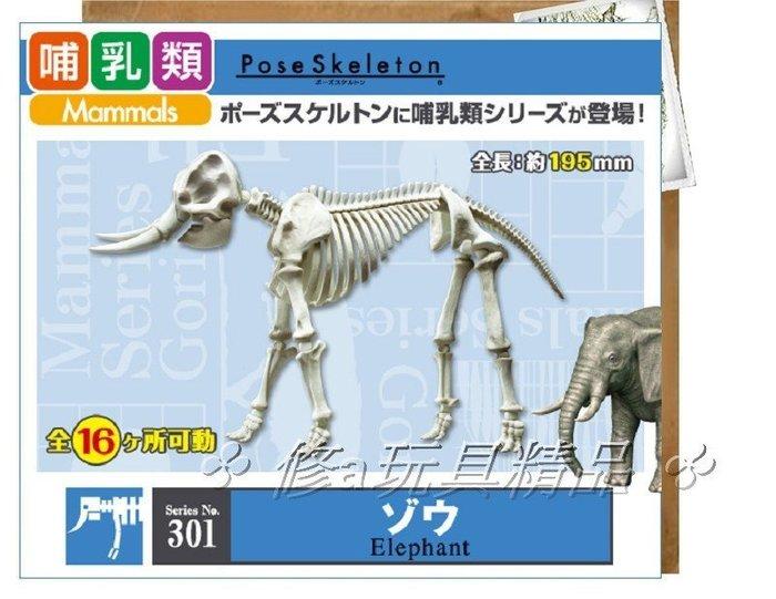 ✤ 修a玩具精品 ✤ ☾精緻盒玩☽ Re ment 301 骷髏 哺乳類 大象 骷髏骨架 我的鼻子呢 全1盒
