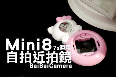 BaiBAIcamera【貓咪自拍鏡】mini 8 7S MINI8 minikitty 拍立得 小喵咪 近拍鏡