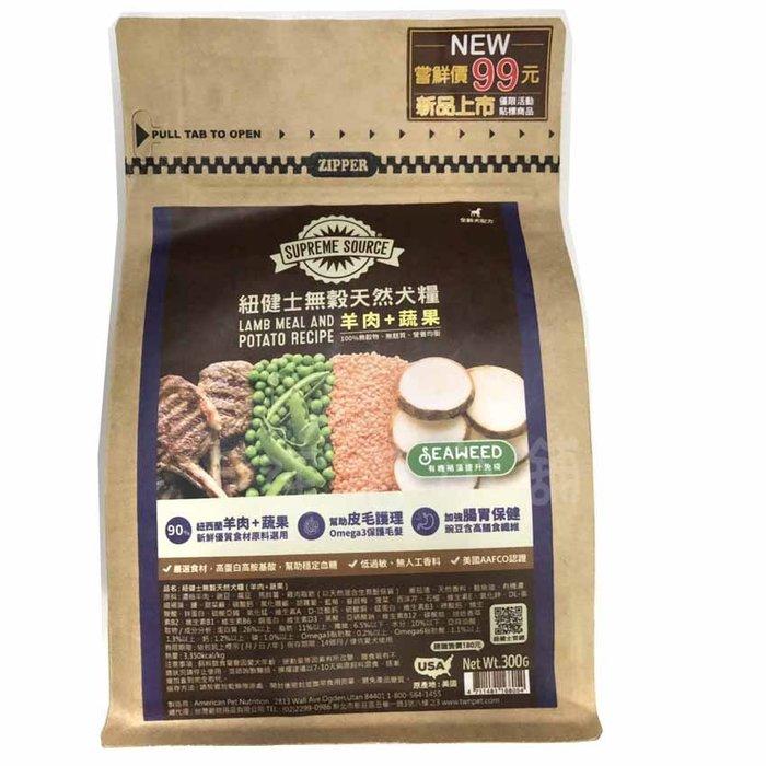 ☆汪喵小舖2店☆ 美國紐健士天然無穀犬糧-羊肉+蔬果250克