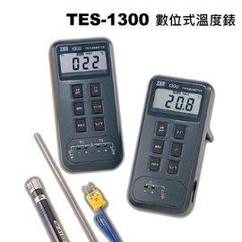 【電子超商】泰仕 TES-1300 數位式溫度錶(小數一位單端) 讀值鎖定