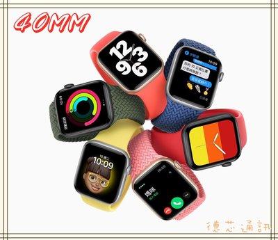 ┌德芯通訊┐高雄有店面 全新未拆Apple Watch SE 40mm GPS 智慧手錶/OS7/S5 SiP