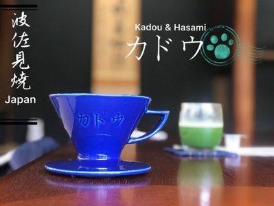 免運 日本製 星芒濾杯「極」M1錐形陶瓷濾杯 藍色 Kadou & Hasami波佐見燒 1~2人用.手沖咖啡師強力推薦