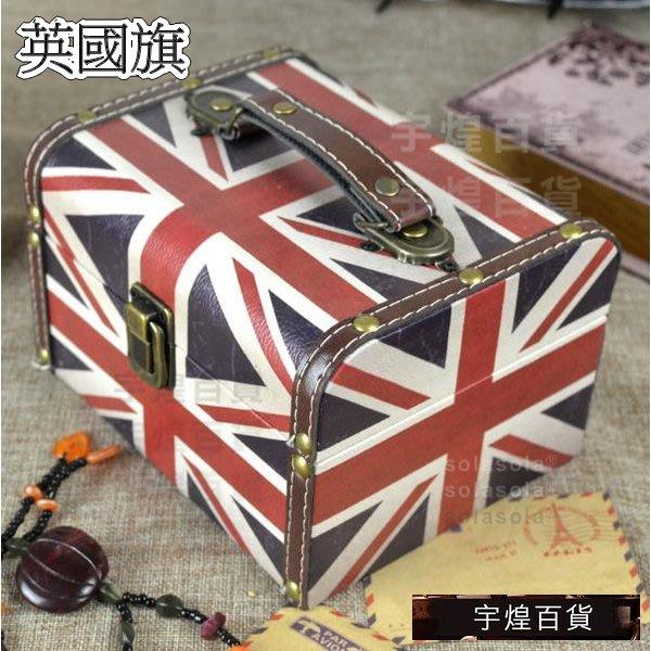 《宇煌》復古收納盒皮革英倫防水家居手提箱裝飾道具創意首飾盒桌面英國旗_aBHM
