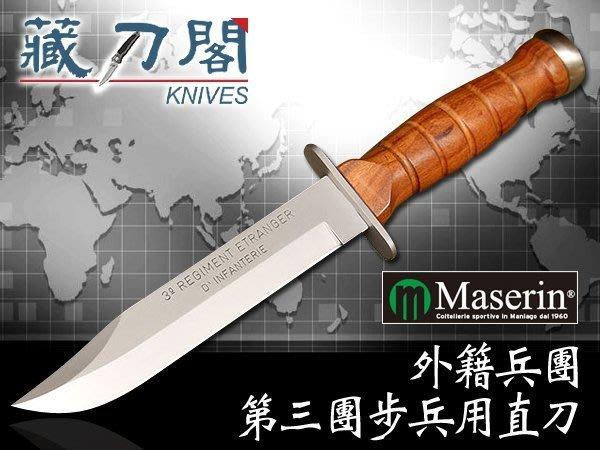 《藏刀閣》Maserin-(Legione)法國外籍兵團第三步兵團軍刀