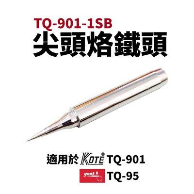 【Suey電子商城】TQ-95 TQ-901用 尖頭烙鐵頭 TQ-901-1SB