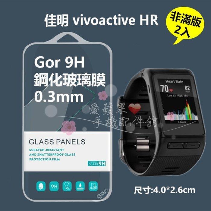 佳明 Garmin 智慧手錶 vivoactive HR GOR 9H 鋼化玻璃 保護膜 保貼 2片裝 愛蘋果❤️