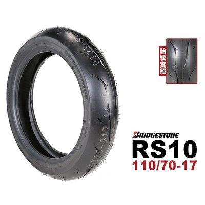 110/70-17 普利司通輪胎 RS10 110/70-17H F 門市安裝送氮氣+平衡+除臘.不倒車及愛車健檢