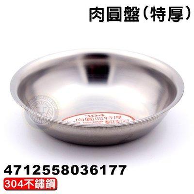 304肉圓盤(特厚) 4712558036177 不鏽鋼盤 小圓盤 肉圓 醬油碟 嚞