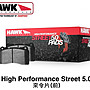 【Power Parts】HAWK HPS 5.0 來令片(前) P...