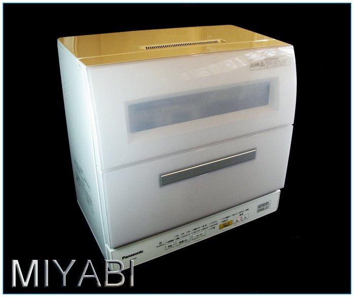 國際牌Panasonic NP-TR8/NP-TR9洗碗機/櫻花進口 MW 7711 全崁式洗碗機
