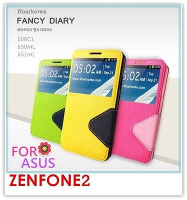 華碩 ROAR ASUS ZenFone 2  500CL   智能視窗皮套 /免翻蓋 糖罐子3C配件/出清特價