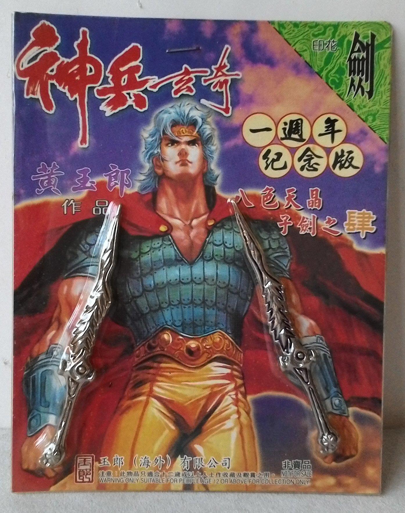 2001布袋戲兵器.黃玉郎作品02