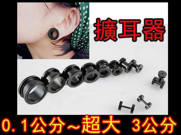 ☆追星☆ 952黑色/銀色(2公分~3公分)超大耳擴器(1個)滑輪式耳環 擴耳器 擴洞耳環 體環 穿刺藝術 尺寸齊全