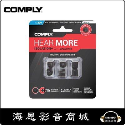 【海恩數位】Comply TX-400 TX400 耳道耳機替換海棉 1卡3對海棉耳塞 黑色