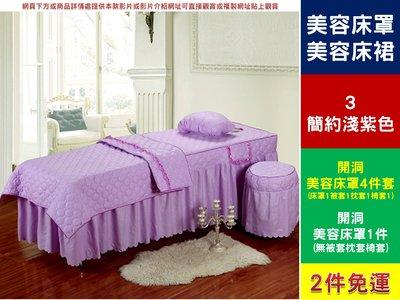 3簡約-淺紫色[梯形頭開洞190×70]《2件免運》6YH彥[愛美健康]花色 按摩美睫理療SPA美容床罩床裙4件套(美容床罩1+被套1+枕套1+椅套1)