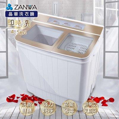 【免運費】ZANWA晶華4.5KG節能雙槽洗滌機/雙槽洗衣機/小洗衣機(ZW-156T)