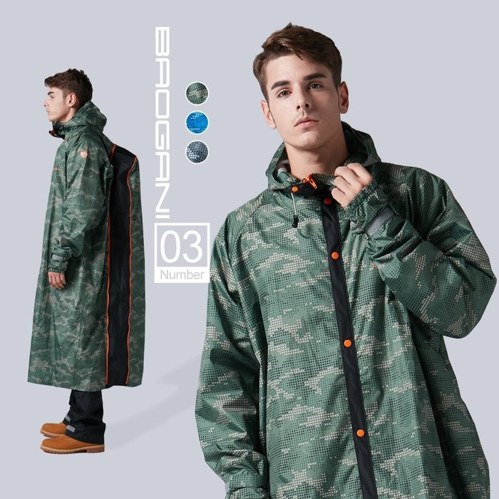 【寶嘉尼 BAOGANI】B03背包客多功能大衣型雨衣(蔚藍)+贈送399元迷彩鞋套