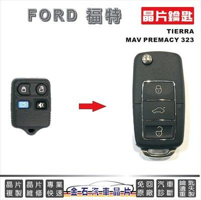 [金石晶片鑰匙] FORD 福特汽車 ...